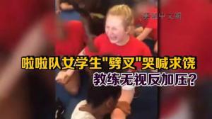 """无视哭喊求饶 丹佛教练强迫啦啦队员""""劈叉""""练习"""