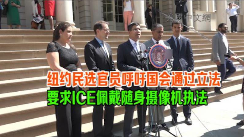 纽约民选官员呼吁国会通过立法 要求ICE佩戴随身摄像机执法