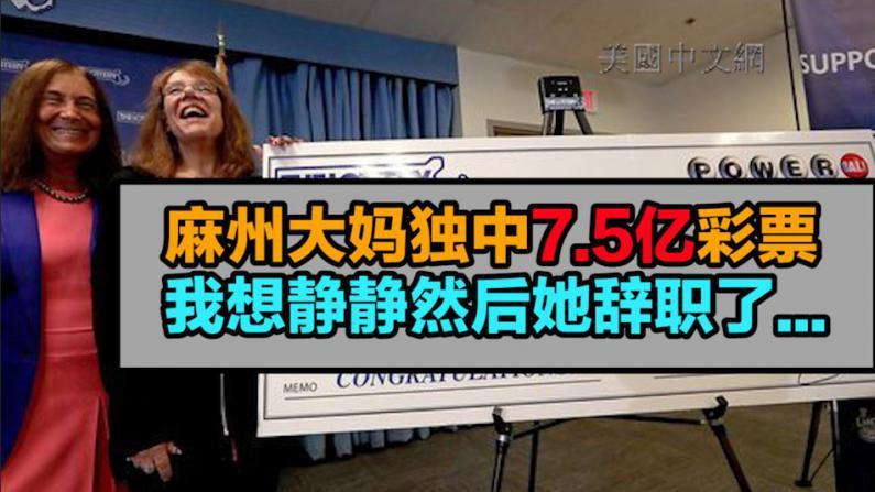 麻州大妈独中7.5亿彩票 我想静静然后她辞职了...