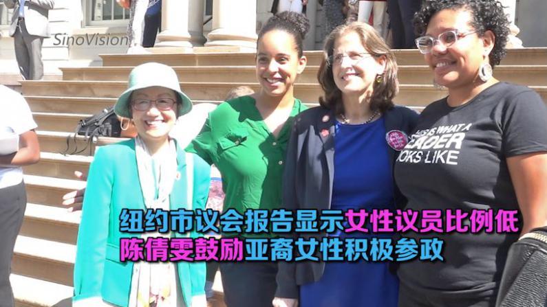 纽约市议会报告显示女性议员比例低  陈倩雯鼓励亚裔女性积极参政