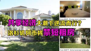 洛杉矶阿凯迪亚市将禁止房屋短租 对社区将有何影响?
