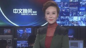 2017年08月24日中文晚间播报