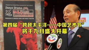 """第四届""""跨越太平洋——中国艺术节""""将于九月美西盛大举办"""