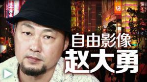 赵大勇:自由表达的影像