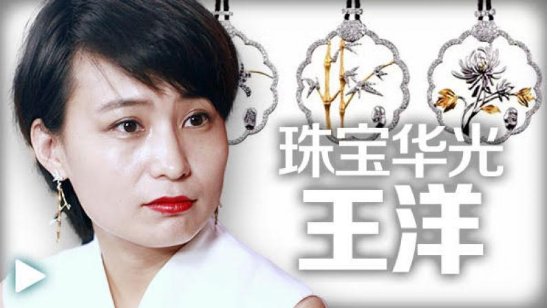 王洋:珠宝之中国符号