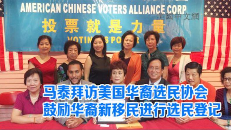 马泰拜访美国华裔选民协会 鼓励华裔新移民进行选民登记