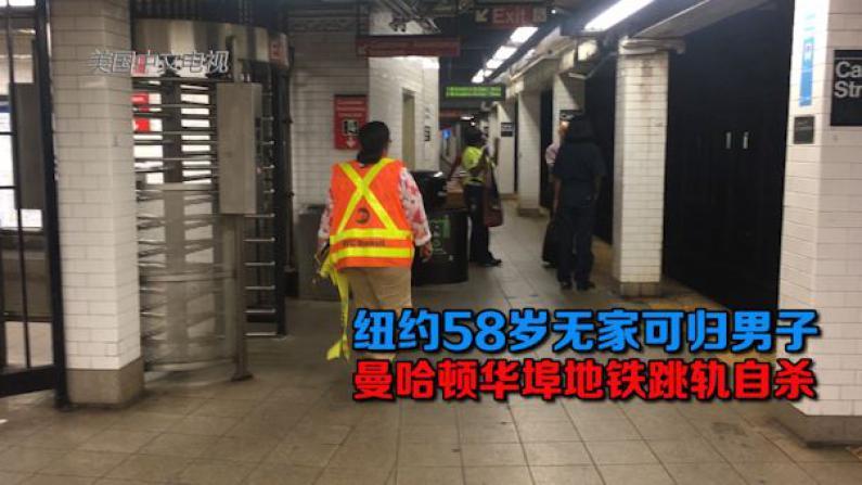 纽约58岁男子曼哈顿华埠地铁跳轨自杀