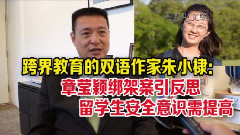 华裔双语作家朱小棣:章莹颖绑架案引反思 留学生安全意识至关重要
