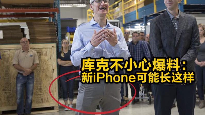 下一代iPhone脸有点长?库克巡视工厂口袋可疑 新机疑遭曝光