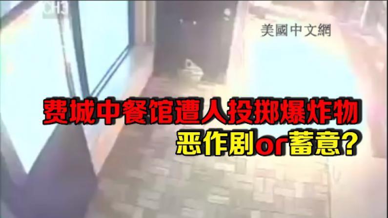 费城中餐馆遭人投掷爆炸物 监控记录嫌犯逃窜