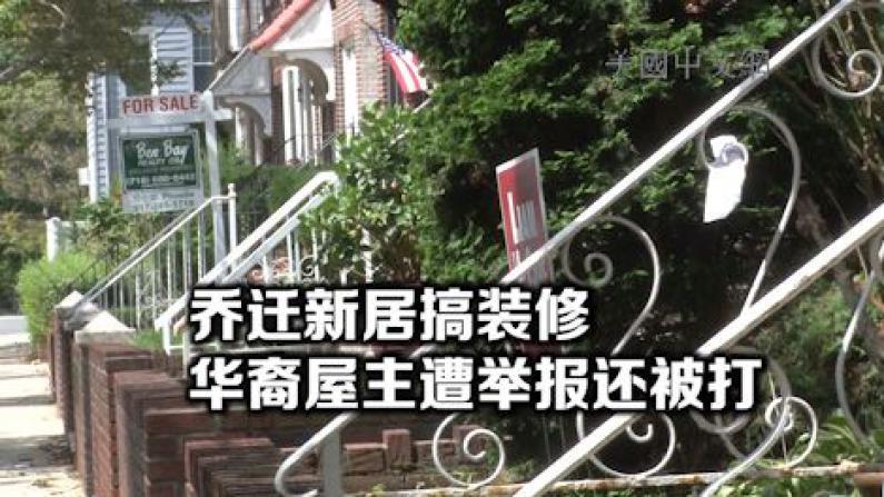纽约贝瑞吉白人邻居诬告华裔屋主违法改建 工程被迫停工 屋主无辜被打