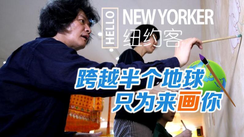HELLO纽约客:一家三口来纽约,竟是为了...