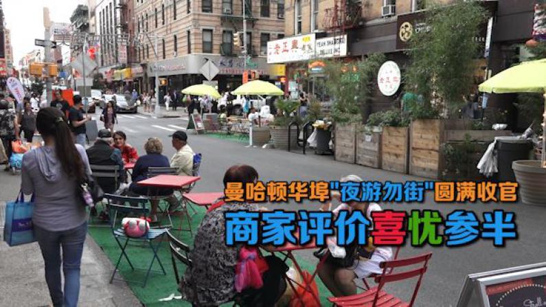 """纽约曼哈顿华埠""""夜游勿街""""圆满收官  商家评价喜忧参半"""