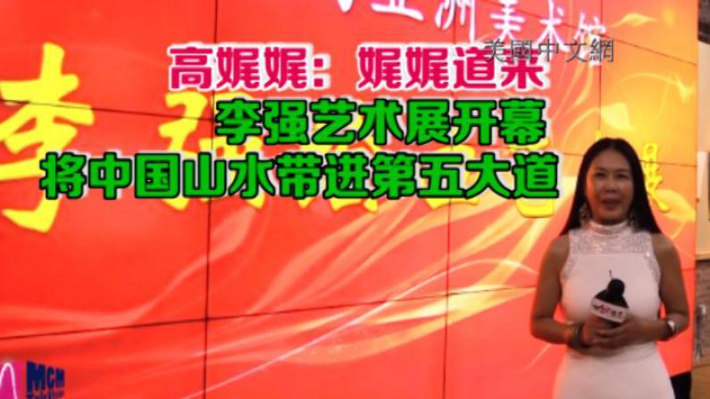 高娓娓:娓娓道来  李强艺术展开幕  将中国山水带进第五大道