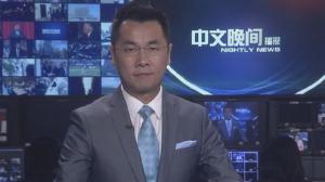 2017年08月25日中文晚间播报