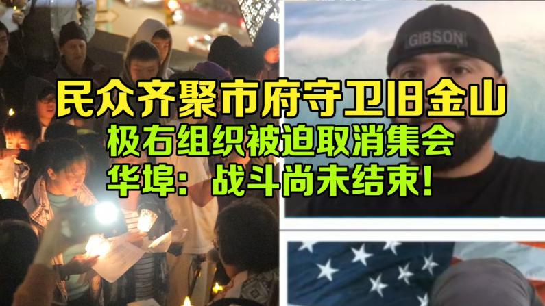 民众齐聚市府守卫旧金山 极右组织被迫取消集会 华埠:战斗尚未结束!