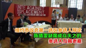 纽约市议会第一选区参选人辩论 陈倩雯缺席成众矢之的