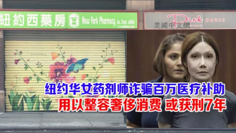 纽约华女药剂师诈骗百万医疗补助 用以整容奢侈消费 或获刑7年