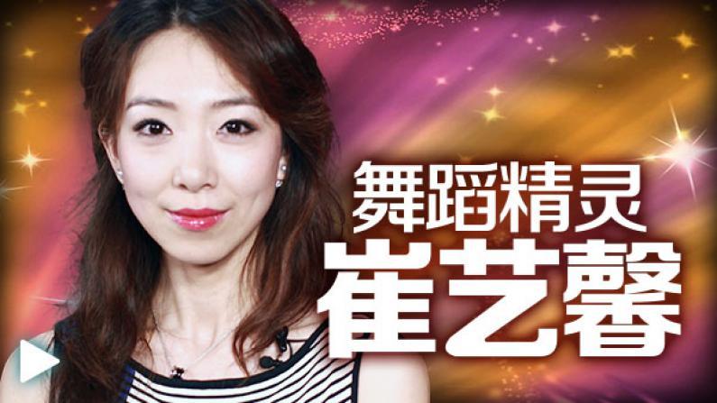 崔艺馨 戴着桂冠的舞蹈精灵