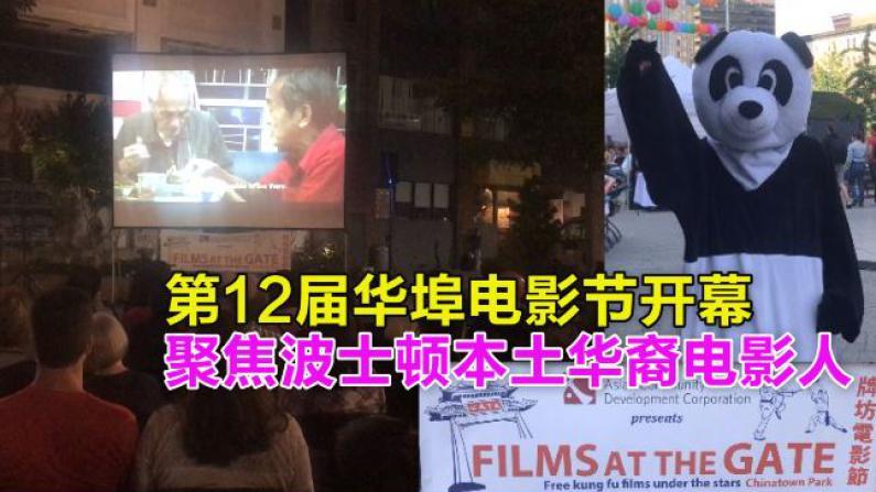 第12届华埠电影节开幕 聚焦波士顿本土华裔电影人