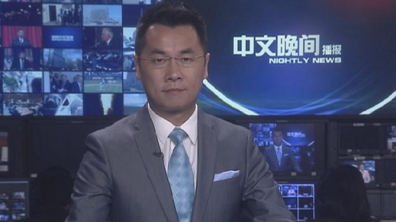 2017年08月26日中文晚间播报