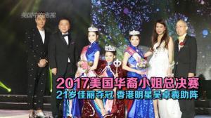 2017美国华裔小姐总决赛 21岁李思佳艳压群芳折桂