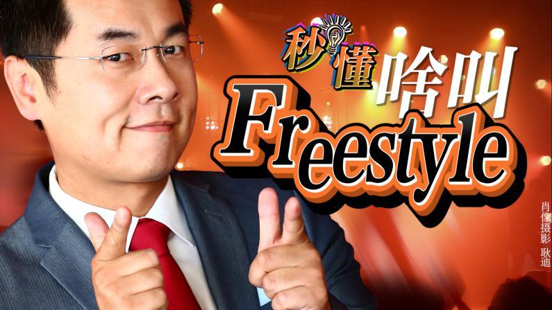 《秒懂》:Freestyle, 你真的不想来一段么?