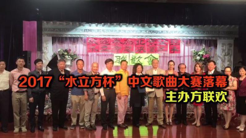 """2017""""水立方杯""""中文歌曲大赛落幕 主办方联欢"""