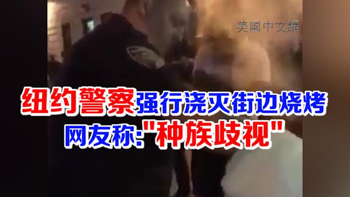 """纽约警察强行浇灭街边烧烤 网友称:""""种族歧视"""""""