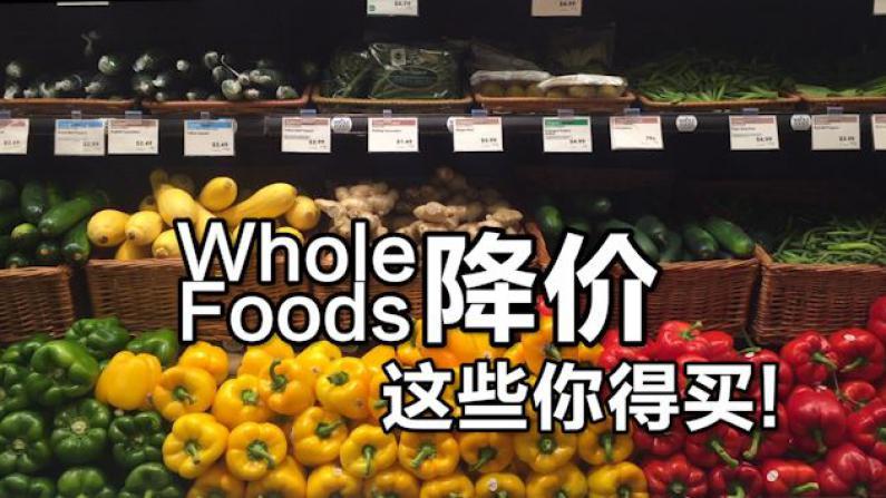 亚马逊收购全食超市有机商品大幅降价 这些不买你就亏了