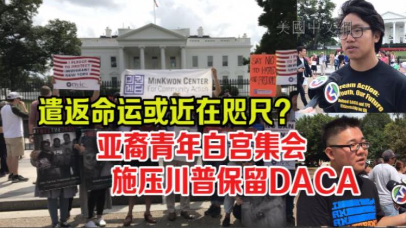 遣返命运或近在咫尺?  亚裔青年白宫集会施压川普保留DACA