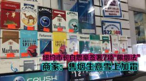 """纽约市长白思豪签署7项""""限烟法""""  商家:售烟生意雪上加霜"""