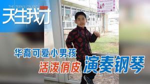 天生我才:华裔可爱小男孩 活泼俏皮演奏钢琴