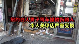 纽约白人男子驾车撞楼伤路人 华人美甲店严重受损