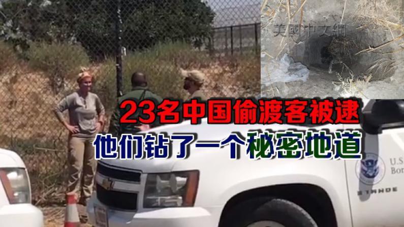 23名中国偷渡客在美墨边境被捕 执法者发现他们来自一个秘密地道