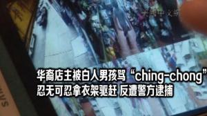 """华裔店主被白人男孩骂""""ching-chong"""" 忍无可忍拿衣架驱赶 反遭警方逮捕"""