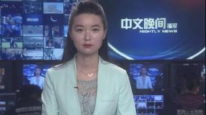 2017年08月28日中文晚间播报