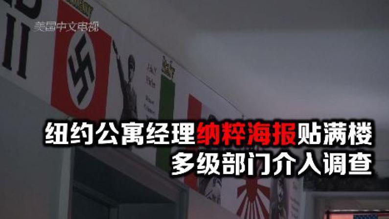 纽约公寓经理恐吓住户 纳粹海报贴满楼  多级部门介入调查