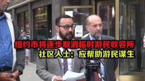 纽约市将逐步取消临时游民收容所 社区人士:应帮助游民谋生