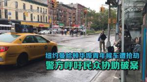 纽约曼哈顿华埠青年候车遭抢劫  警方呼吁民众协助破案