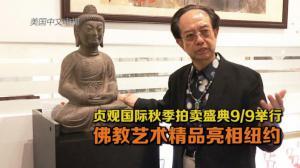 贞观国际秋季拍卖盛典9/9举行  佛教艺术精品亮相纽约