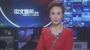 2017年08月29日中文晚间播报