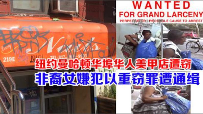 纽约曼哈顿华埠华人美甲店遭窃 非裔女嫌犯遭通缉