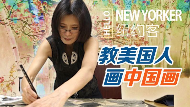 HELLO纽约客:她教美国人画中国画