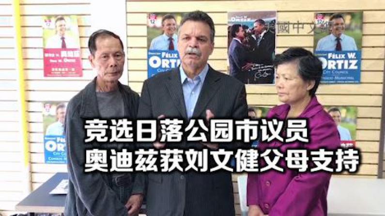 刘文健父母支持奥迪兹竞选市议员