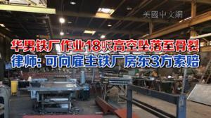 华男铁厂作业18呎高空坠落至骨裂 律师:可向雇主铁厂房东3方索赔