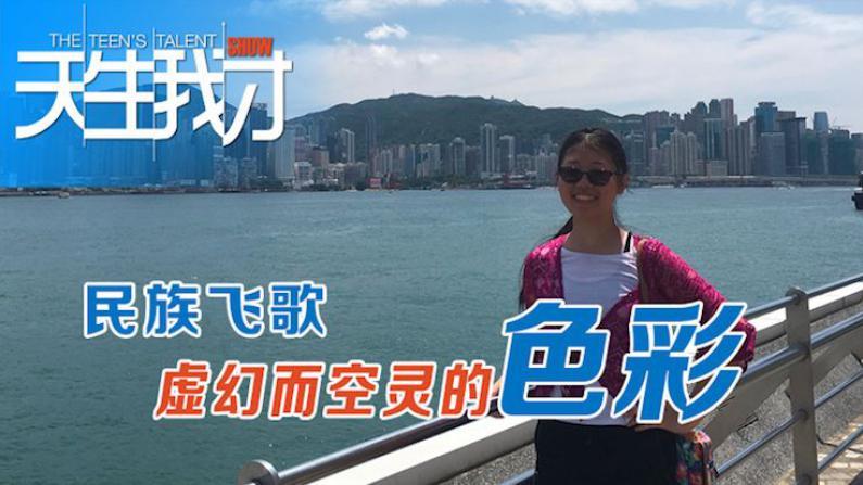 天生我才:华裔女孩演奏古筝 民族飞歌 虚幻而空灵的色彩