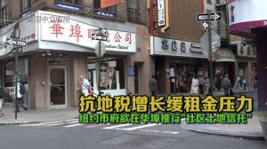 """抗地税增长缓租金压力  纽约市府欲在华埠推行""""社区土地信托"""""""