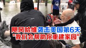 """飓风哈维袭击美国第六天 """"我们会帮你重建家园"""""""