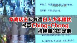 华裔店主反复遭白人少年骚扰 被骂Ching-Chong 被逮捕的却是他